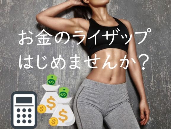 bookee お金のライザップ